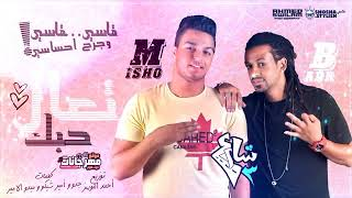 اغاني حصرية مهرجان تعال حبك 2018   غناء بدر و ميشو جمال شارع 3   توزيع احمد التوينز 2018 تحميل MP3