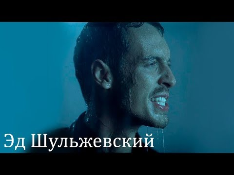 Эд Шульжевский - Странная жизнь (Official video)