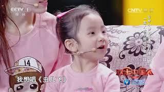 EP07-5岁萌娃带85岁老太欢乐开唱 刘涛按耐不住撒贝宁开嗓唱民歌【欢乐中国人 20170319】