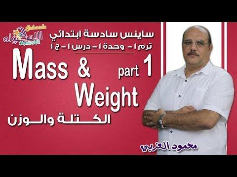 ساينس سادسة ابتدائي 2019  | Mass & weight | تيرم1 - وح1 - در1- جزء 1 | الاسكوله