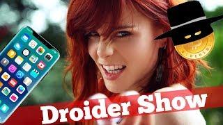 Презентация iPhone 8 и Bitcoin в ОПАСНОСТИ | Droider Show #307