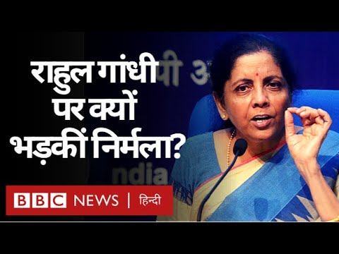 Nirmala Sitharaman ने Congress और Rahul Gandhi के बारे में क्या कहा? (BBC Hindi)