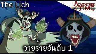 The Lich ตัวร้ายอันดับ 1 ตลอดกาล ? - [ Adventure Time ]