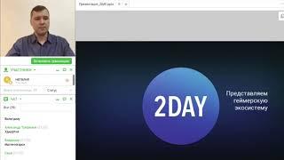 Вебинар проекта 2DAY от 18 05 2018