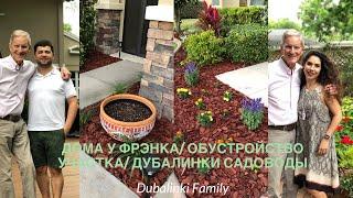 Дома у Фрэнка / Обустройство участка /Дубалинки садоводы/ Магазины Волмарт и Lowe's