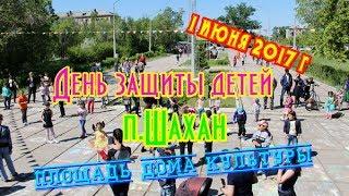 1 июня Шахан площадь ДК День защиты детей Интервью с Шаханцами