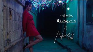 Nancy Ajram - Hagat Khousousiya (Official Lyric Video) / نانسي عجرم - حاجات خصوصية تحميل MP3