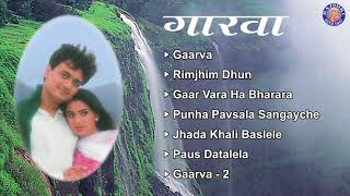 Garva All Songs |  | Milind Ingle, Saumitra | Marathi Rain Songs