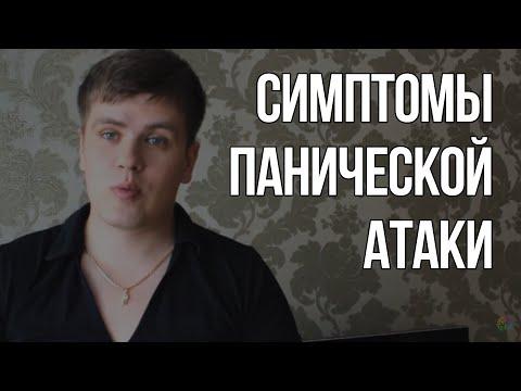Симптомы Панической Атаки | Павел Федоренко