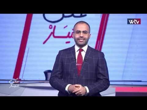 «عكس التيار» مع محمد زيدان - الفيدرالية في ليبيا.. ما لها وما عليها (الجزء الثاني)