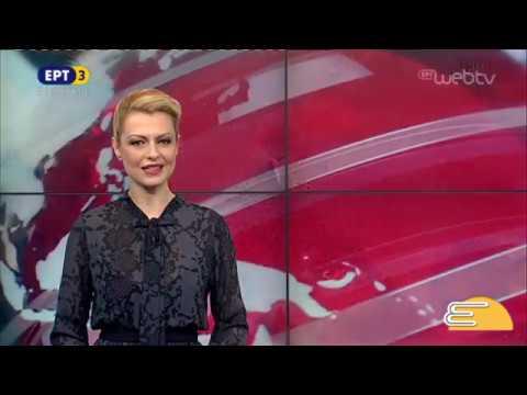 Τίτλοι Ειδήσεων ΕΡΤ3 10.00 | 04/12/2018 | ΕΡΤ