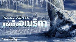 แช่แข็งอเมริกา! Polar Vortex (โพลาร์ วอร์เท็กซ์) ปรากฏการณ์เยือกแข็ง อุณหภูมิ -46องศาฯ