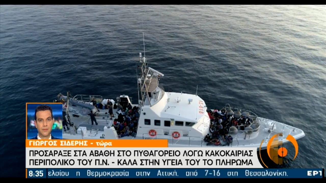 Προσάραξε λόγω κακοκαιρίας περιπολικό του Πολεμικού Ναυτικού στα αβαθή της Σάμου | 11/02/2021 | ΕΡΤ