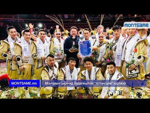 """Монголын циркчид Будапештээс """"Алтан цом"""" хүртжээ"""