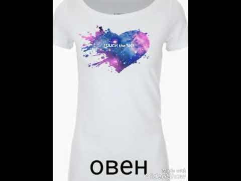 Какая ты футболка по знаку зодиака.Top Live Style
