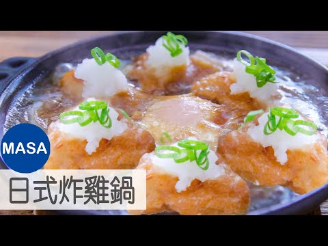 把日式炸雞放入鍋中煮加入白蘿蔔泥的鍋煮