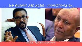 Ethiopia: አቶ በረከትና ዶ/ር አርከበ – ‹ኮንትሮባንዲስት›