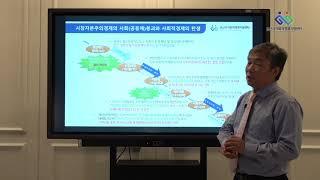 2강 사회적경제의 흐름