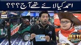 Ahmed Kiya Le Kay Aye Thy ??? Fahad Mustafa