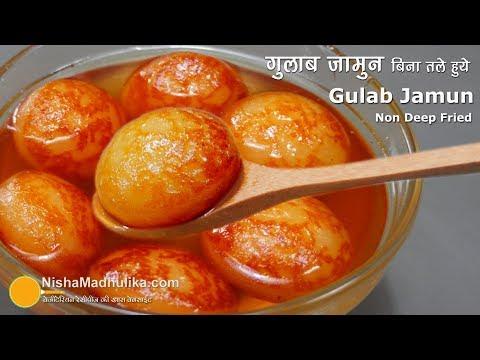 Gulab Jamun recipe   सॉफ्ट गुलाब जामुन बिना डीप फ्राइ किये हुये