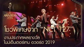 """กรี๊ดสนั่น! """"NCT 127"""" จัดโชว์สุดพิเศษในงาน """"NINEENTERTAIN AWARDS 2019"""""""