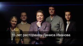 Рестораны Дениса Иванова – Denis Ivanov Restaurants – 15 лет