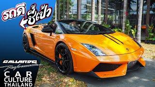 ควบกระทิงกินลม! Lamborghini  Gallardo Performante Spyder 570-4 -รถดีชี้เป้า