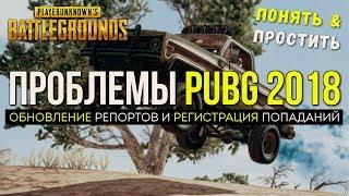 Проблемы PUBG 2018 / Новости PUBG / PLAYERUNKNOWN'S BATTLEGROUNDS ( 06.01.2018 )