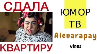 Алена Рапай [alenarapay] - Подборка вайнов #6