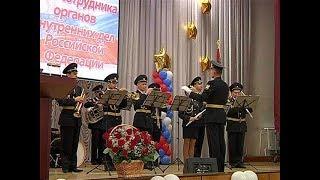 Роман Старовойт поздравил курских полицейских с праздником