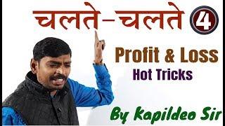 profit and loss tricks dear sir - TH-Clip