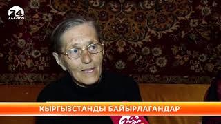 Кыргызстанды байырлаган немец калкы