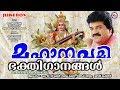 മഹാനവമി ഗാനങ്ങൾ   Hindu Devotional Songs Malayalam   Devi Devotional Songs Malayalam