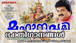മഹാനവമി ഗാനങ്ങൾ | Hindu Devotional Songs Malayalam | Devi Devotional Songs Malayalam