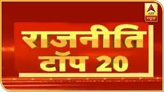 फटाफट अंदाज में देखिए राजनीति की 20 बड़ी खबरें | ABP News Hindi