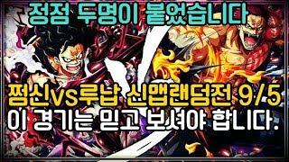 파오캐 정점끼리 붙었다. 쩜신vs루납 신맵랜덤전9/5