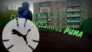 обзор футбольного мяча PUMA PRO TRAINING