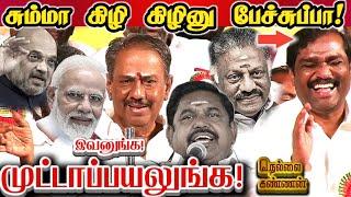 கண்ணீர்வர சிரித்த வேல்முருகன்! நெல்லை கண்ணன் அரசியல் பேச்சு! | Nellai Kannan political Comedy Speech