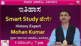 How to Read History | Mohan Kumar | Manjunatha B | Sadhana Academy | Shikaripura