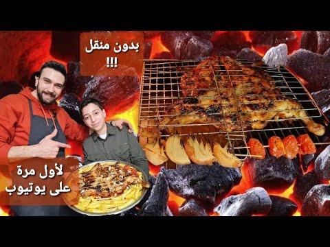شيف عمر | فروج مشوي عالفحم بدون منقل مع التتبيلة الأصلية وكريم التوم الخاص