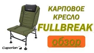 Раскладное кресло для ловли карпа fullbreak caperlan