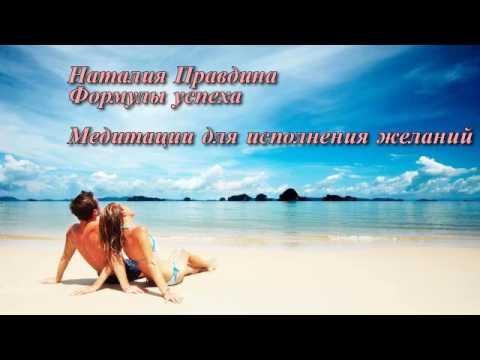 Наталья Правдина медитация на исполнение желания