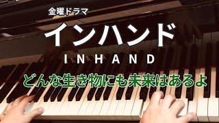 mqdefault - ドラマ『インハンド』サントラ -piano duo-