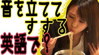 【すするは英語でなんていう?】English With Yuki 英語で動作を説明する!# 3