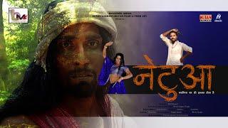 Netua Trailer