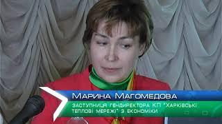 """У """"Харківських теплових мережах"""" обговорили підвищення тарифів"""