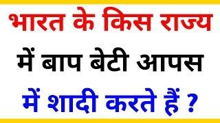 हिम्मत है तो इन 10 सवालों का जवाब देकर बताओ ( Part 1 )   Interesting Gk    GK quiz in hindi