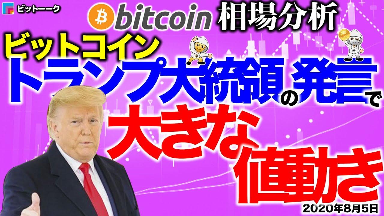 【ビットコイン 仮想通貨】トランプ大統領の発言で大きな値動きに警戒【2020年8月5日】BTC、ビットコイン、XRP、リップル、仮想通貨、暗号資産、爆上げ、暴落 #ビットコイン #BTC #仮想通貨