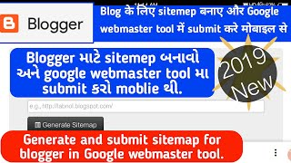 Generate and submit sitemap for Blogger in Google webmaster in Mobile in Gujarati 2019