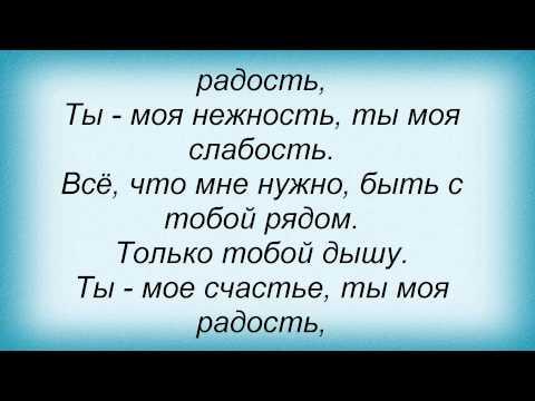 Текст песни из фильма ключ от счастья
